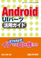 Android UIパーツ活用ガイド